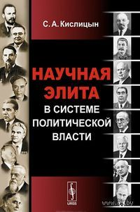 Научная элита в системе политической власти. Сергей  Кислицын