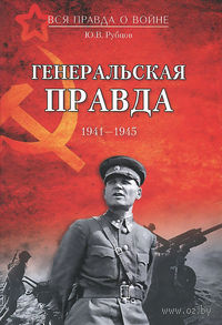 Генеральская правда. 1941-1945. Юрий Рубцов