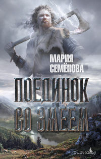 Поединок со Змеем. Мария Семенова