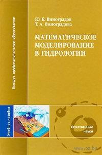 Математическое моделирование в гидрологии. Юрий Виноградов, Татьяна Виноградова
