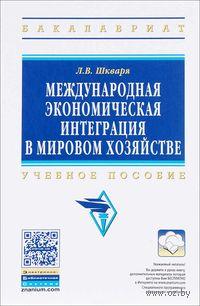 Международная экономическая интеграция в мировом хозяйстве. Людмила Шкваря