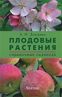 Плодовые растения. Александр Довганюк