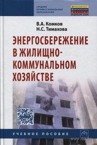 Энергосбережение в жилищно-коммунальном хозяйстве. Владимир Комков, Н. Тимахова