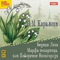 Карамзин Н.М. Бедная Лиза, Марфа-посадница, или покорение Новагорода. Николай Карамзин