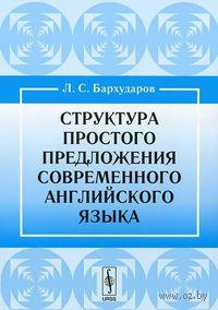 Структура простого предложения современного английского языка. Леонид Бархударов