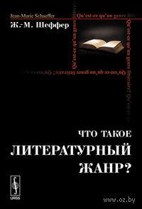 Что такое литературный жанр?. Жан-Мари Шеффер