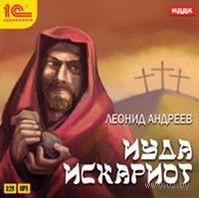 Андреев Л.Н. Иуда Искариот. Леонид Андреев