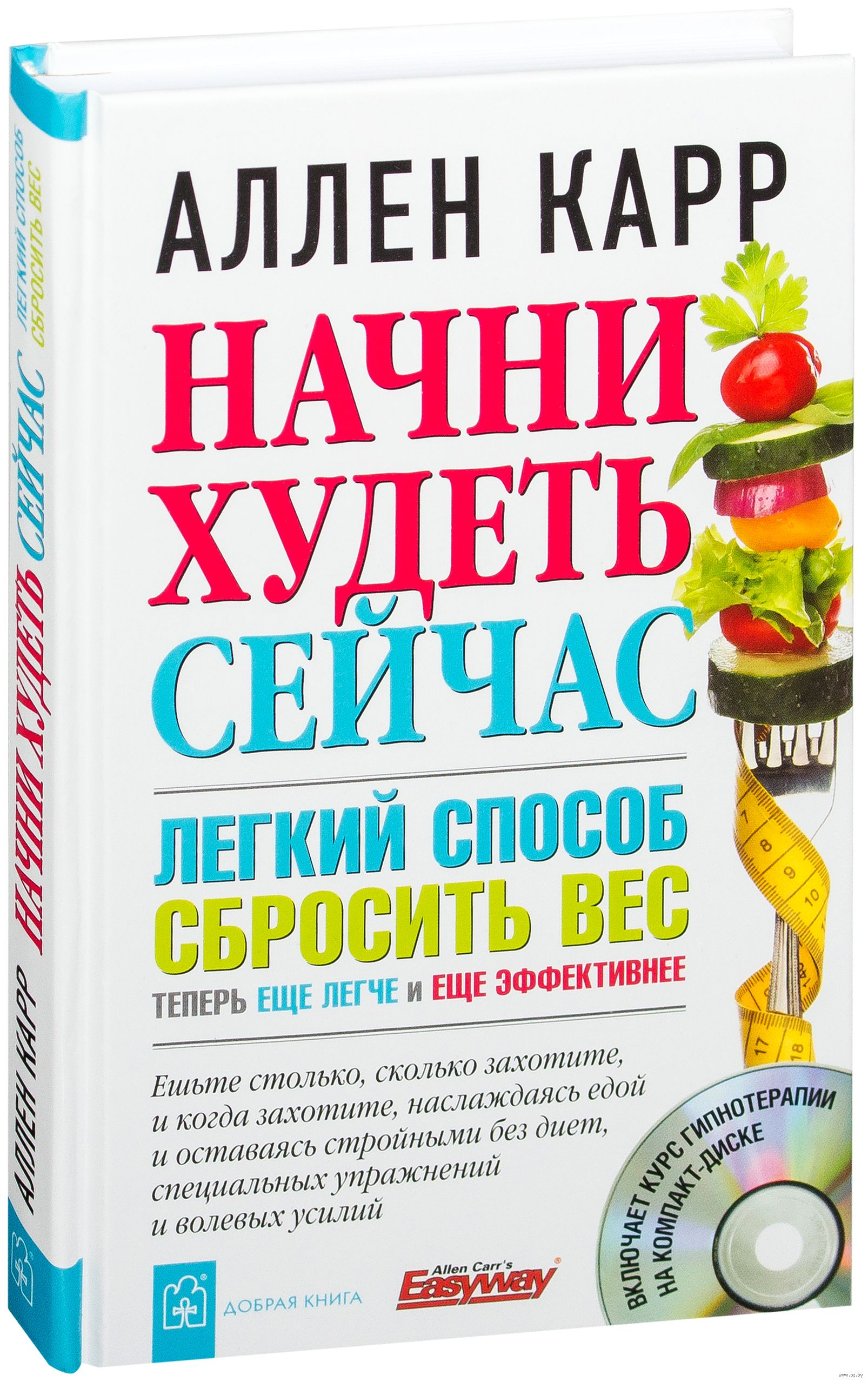 Легкий Метод Похудеть.