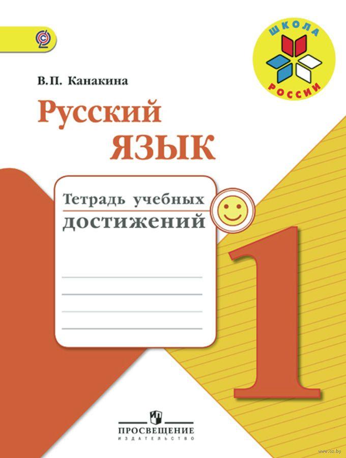 Гдз в.п канакина в.г горецкий русский язык