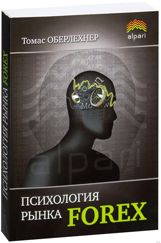 Заказать томас оберлехнер психология рынка forex форекс скандал