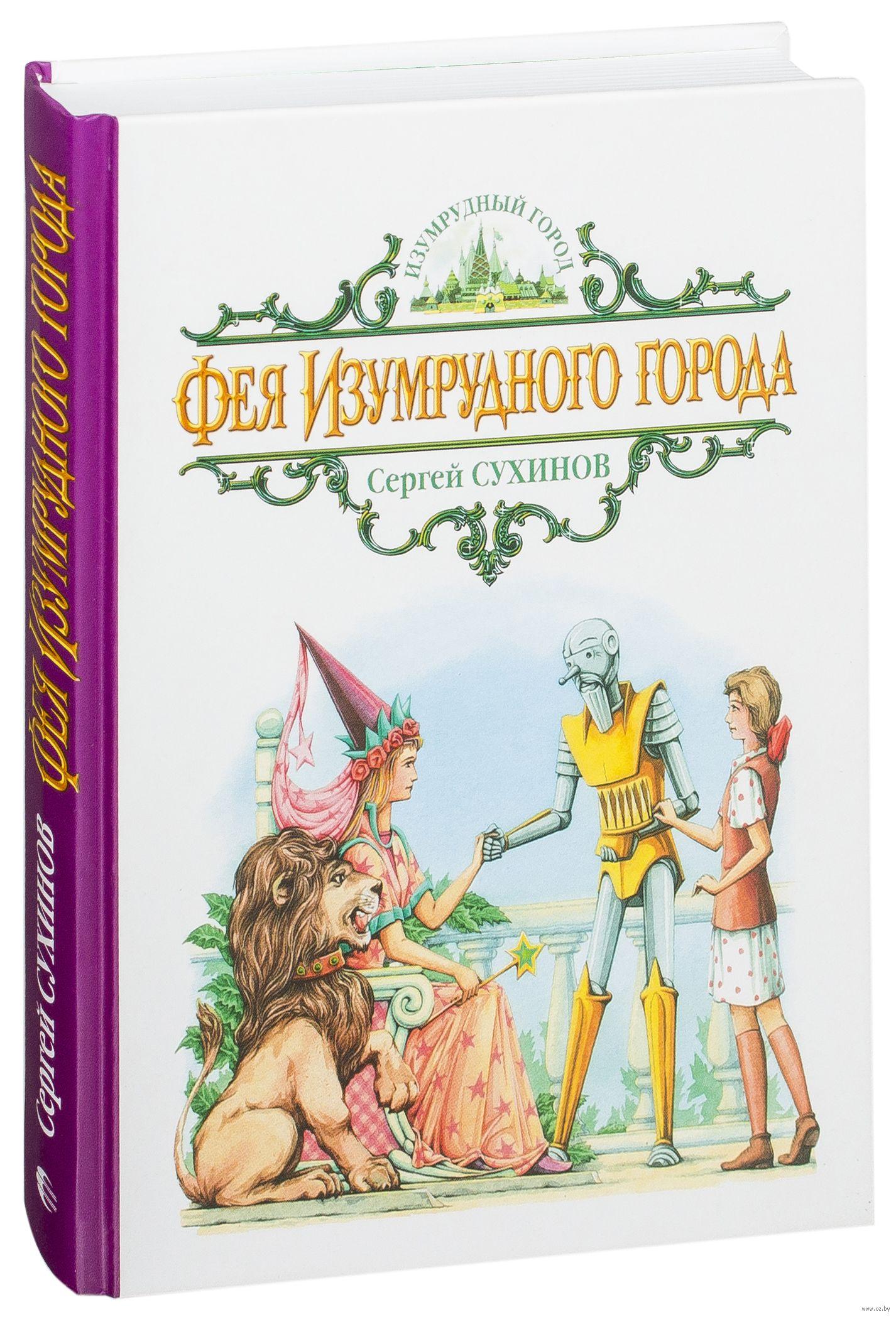 книги с картинками с сухинова рекомендую