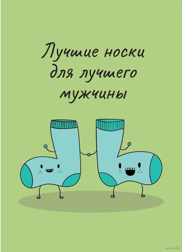 Открытка носки, летием девушке прикольные