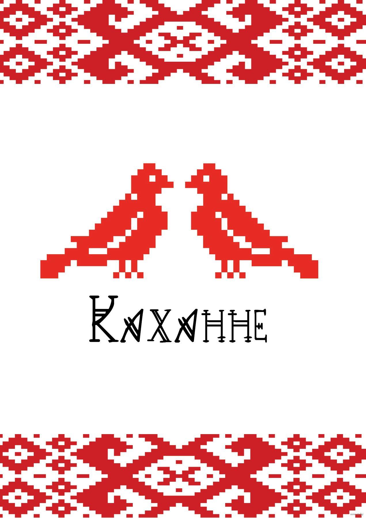 Открытки белоруссии