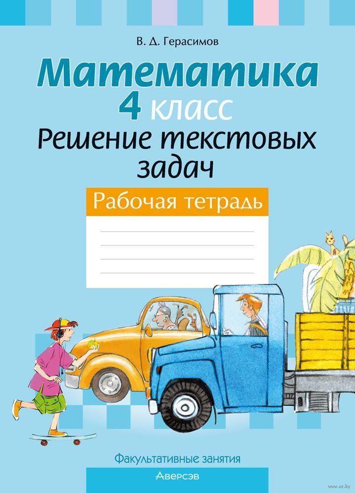 Контрольная работа по математике 4 класс козлова jonheceabza's diary.
