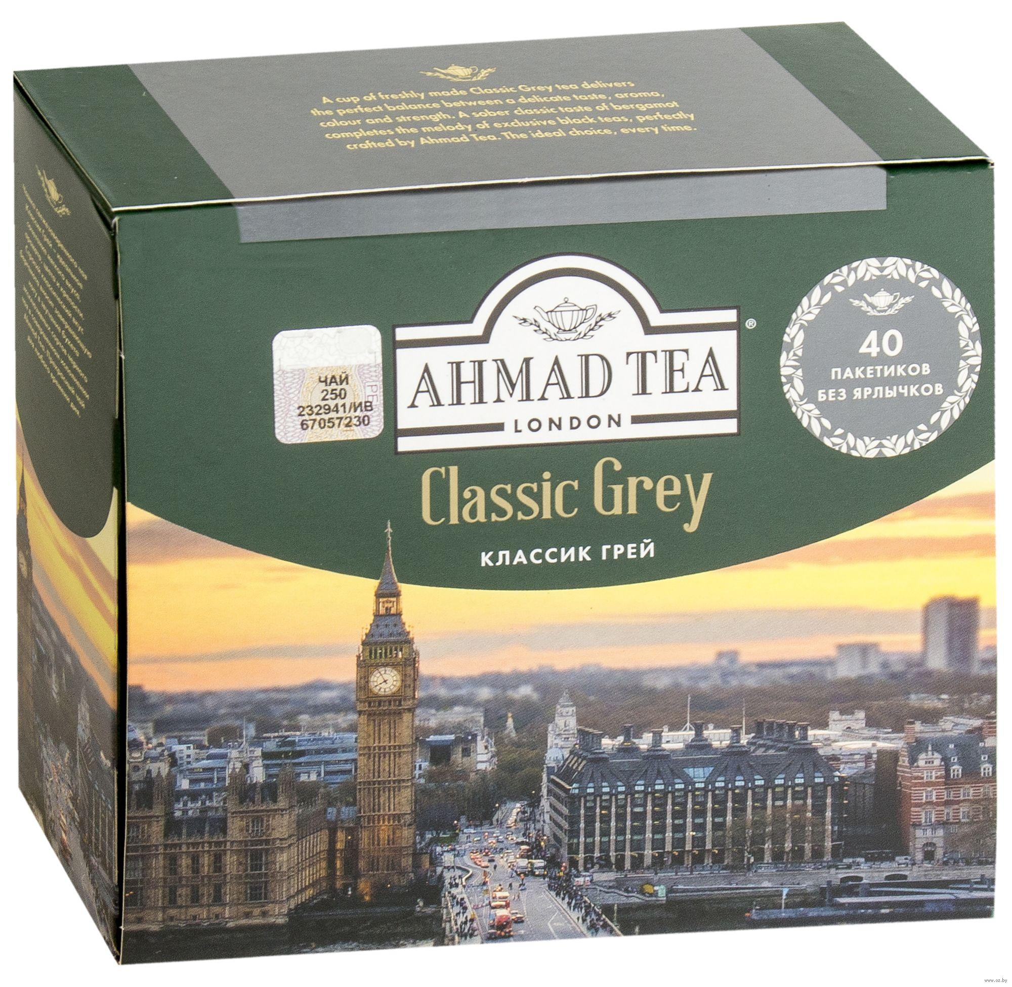 Чай Классик Грей со вкусом и ароматом бергамота 40п б/я