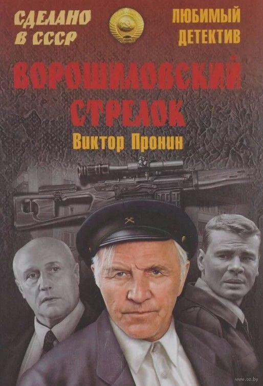 «<b>Ворошиловский стрелок</b>» <b>Виктор Пронин</b> - купить книгу ...