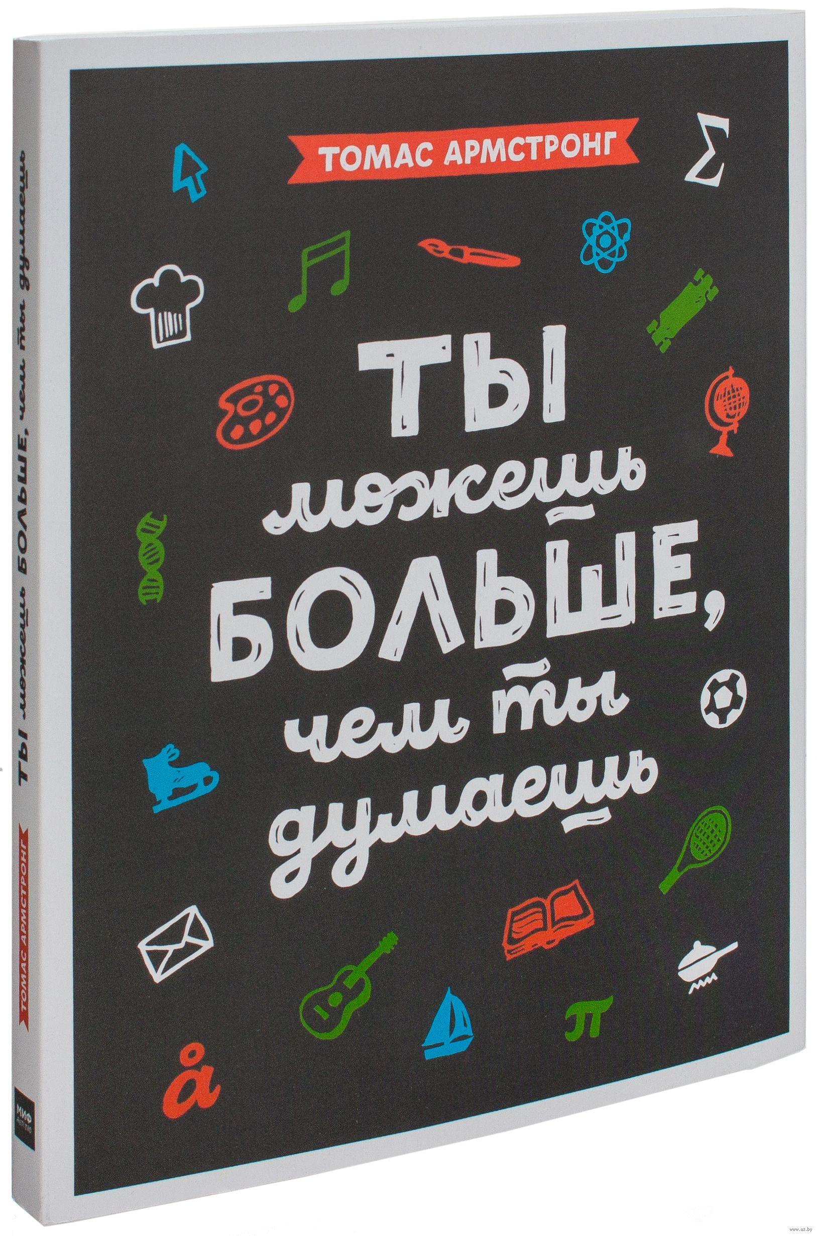 Ты можешь больше, чем ты думаешь» Томас Армстронг - купить книгу «Ты можешь больше, чем ты думаешь» в Минске — Издательство Манн, Иванов и Фербер на OZ.by