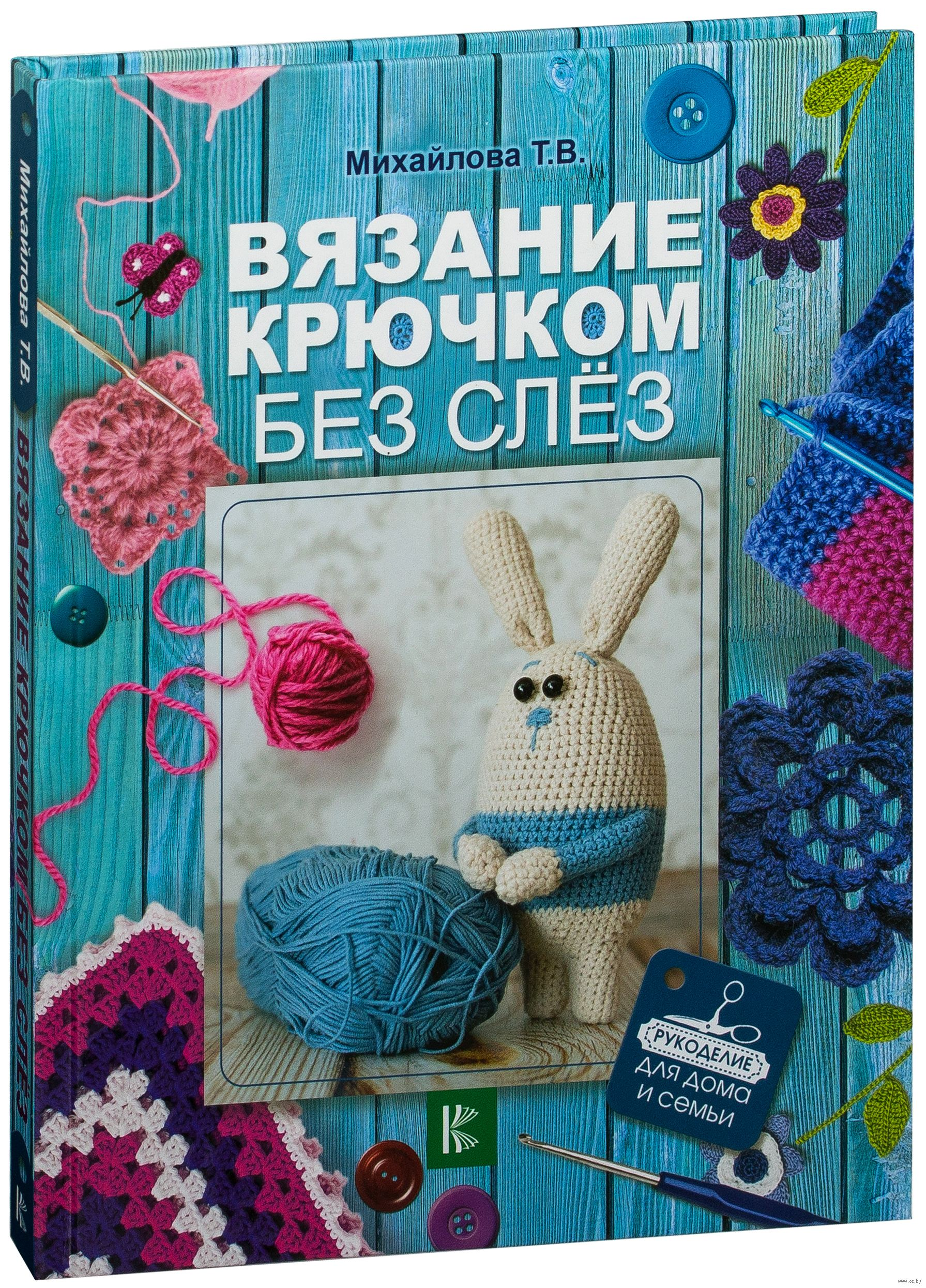 вязание крючком без слез татьяна михайлова купить книгу вязание