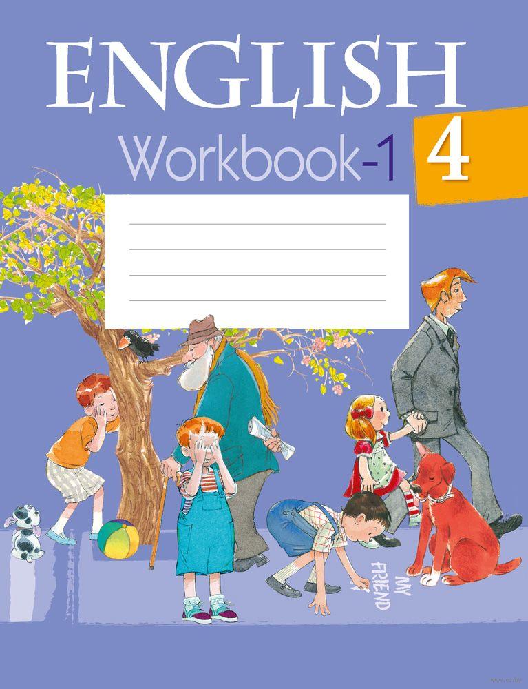 английский яз 4 класс часть 1