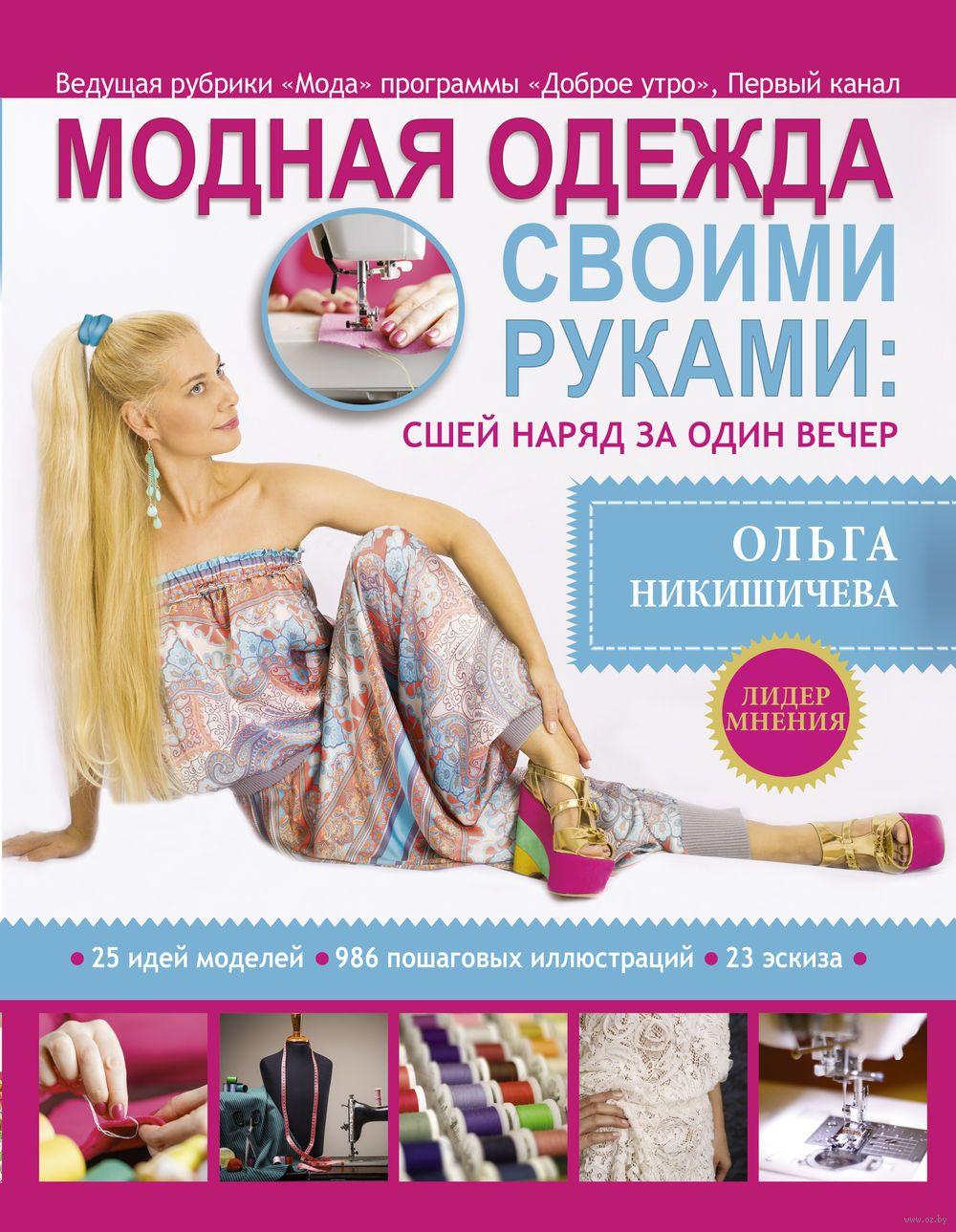 Модный журнал своими руками фото 626
