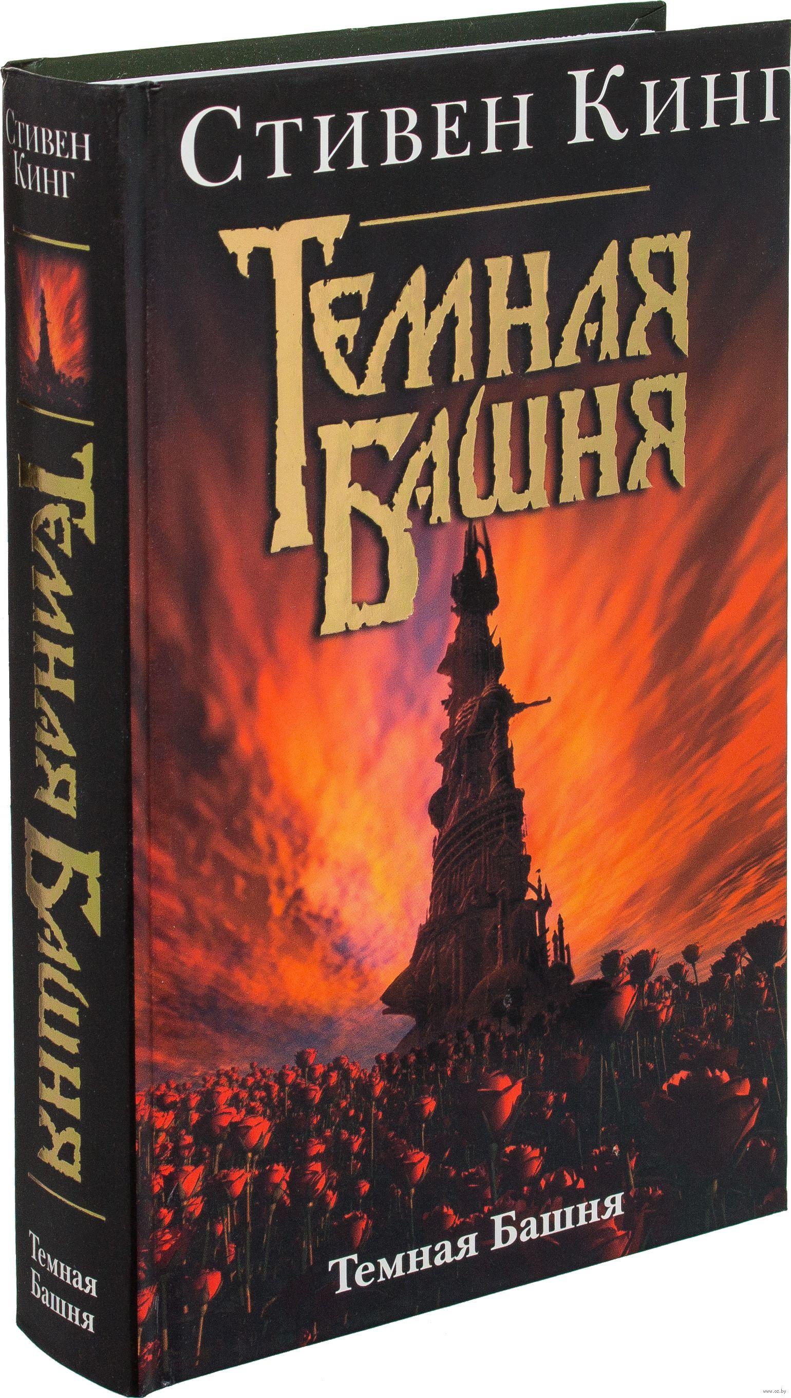Темная Башня - на OZ.by