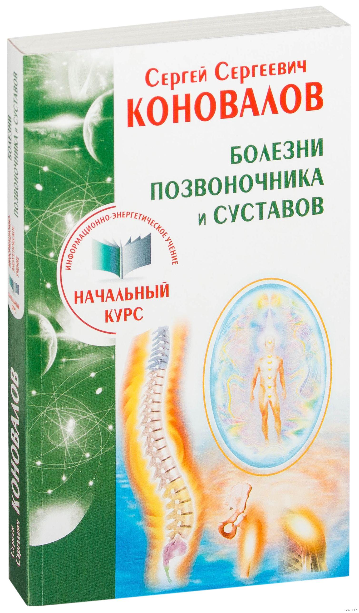 Сергей коновалов болезни позвоночника суставов и всего организма протезизование коленного сустава в санкт-петербурге