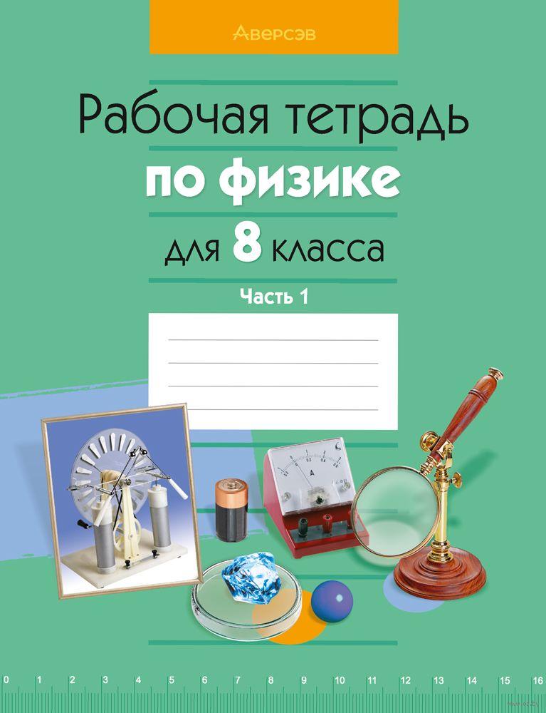 f1a01dd36cdb Рабочая тетрадь по физике для 8 класса. Часть 1 Лариса Исаченкова, А.  Киселева : купить в Минске в интернет-магазине — OZ.by