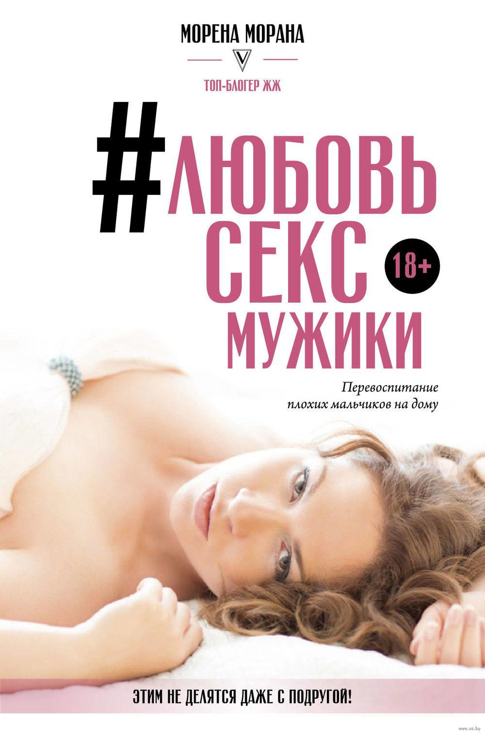 Литертура апро любовь и секс