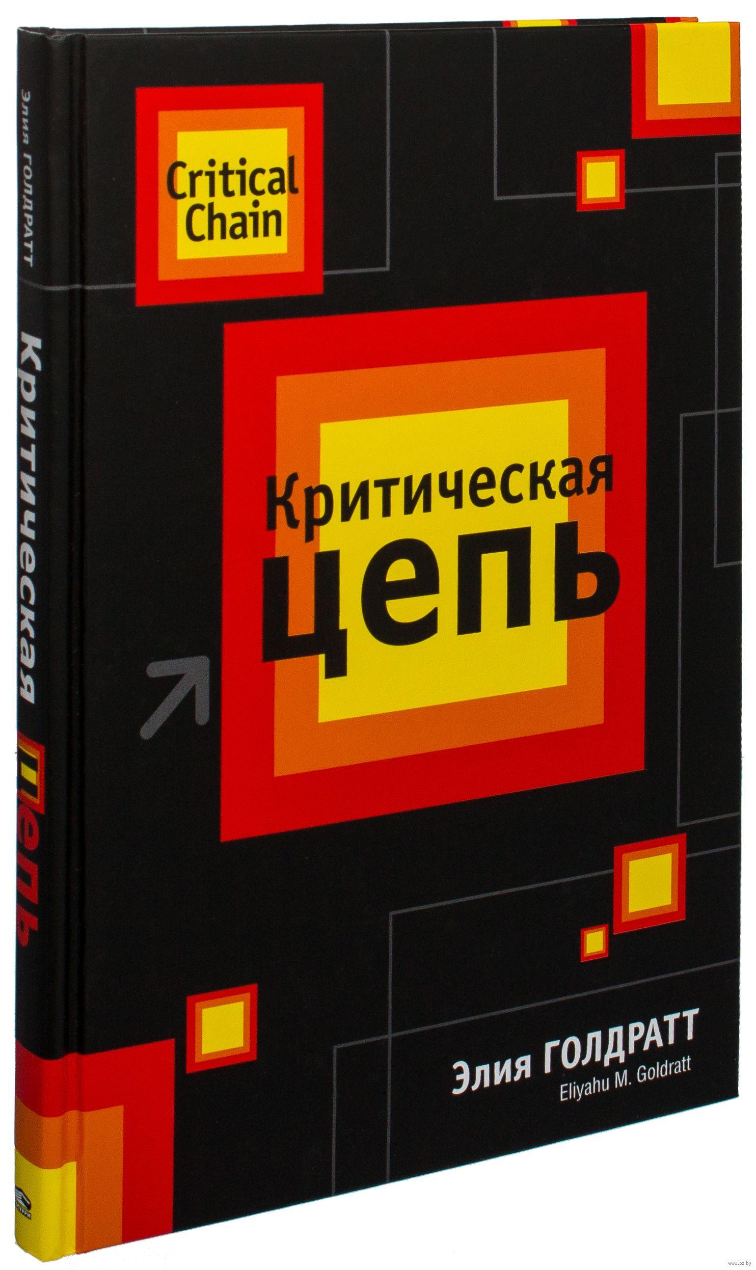 0c79cfc70978 Критическая цепь» Элияху Голдратт - купить книгу «Критическая цепь ...