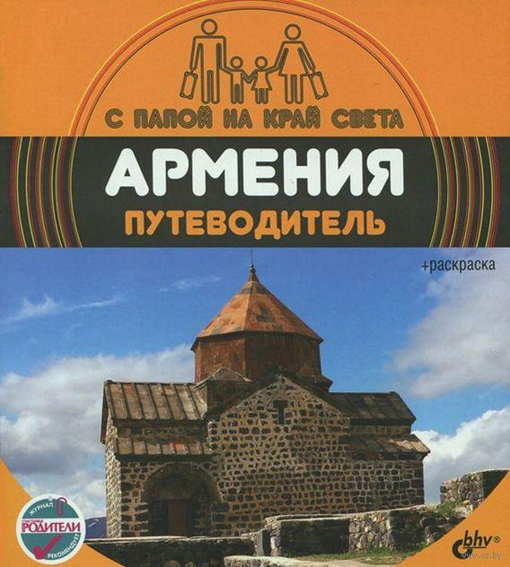 Картинки по запросу Путеводитель по Армении