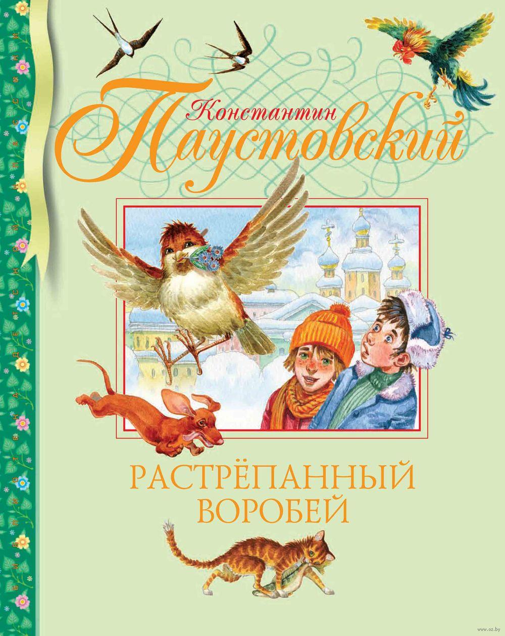 Растрепанный воробей» Константин Паустовский - купить книгу ...