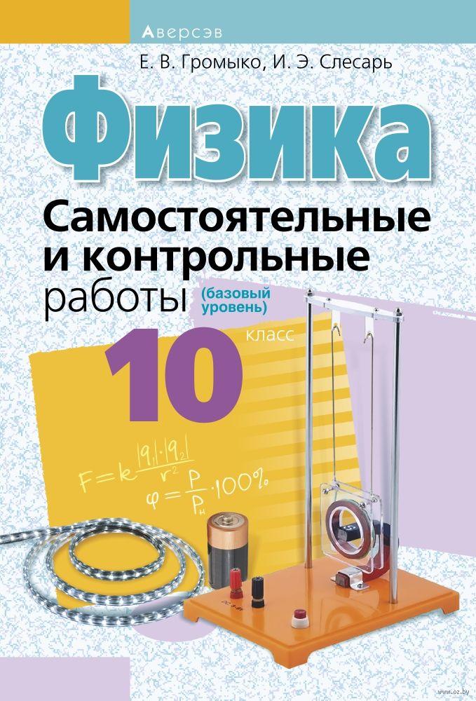 История беларуси 10 класс учебник читать онлайн shutterkultura.