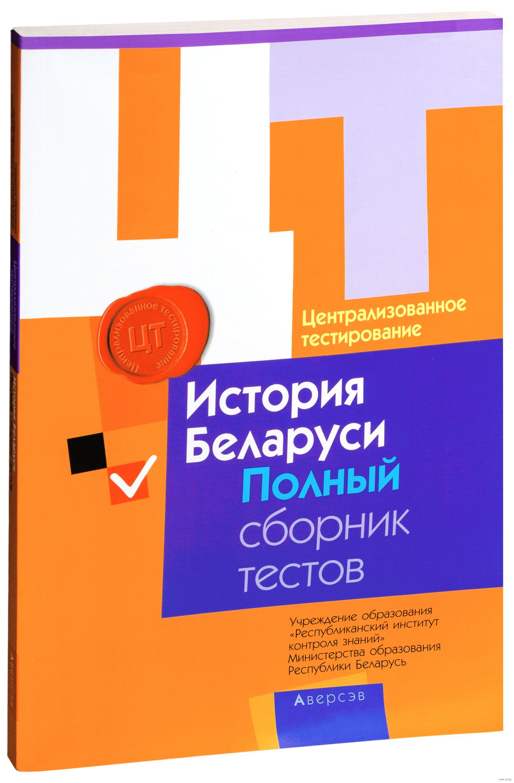 Тестов коваленко по сборнику к решебник банковскому делу