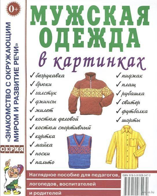 258a6a686bc3 Мужская одежда в картинках. Наглядное пособие для педагогов, логопедов,  воспитателей и родителей —