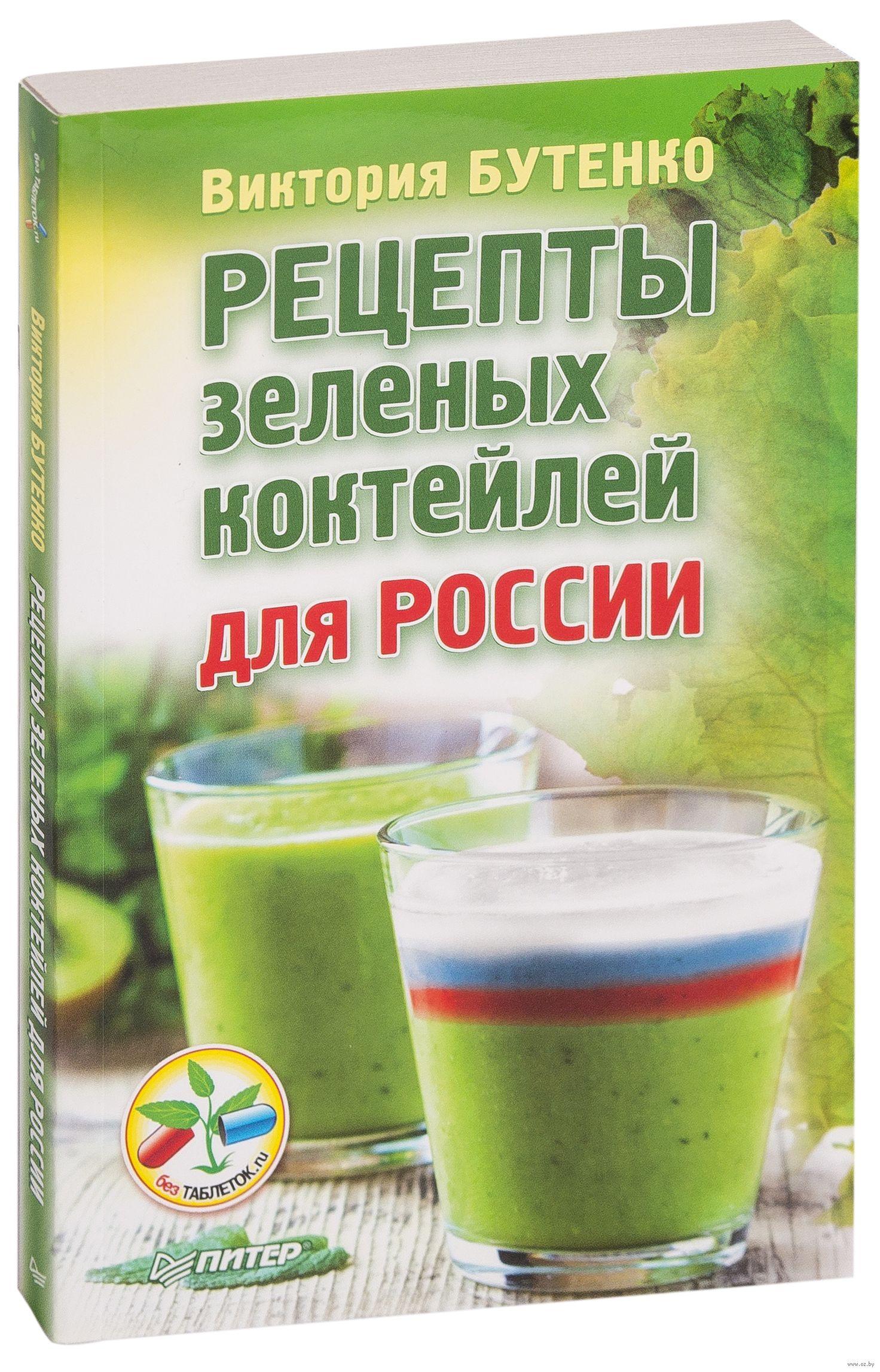 виктории бутенко- зелень для жизни, рецепты зеленых коктейлей