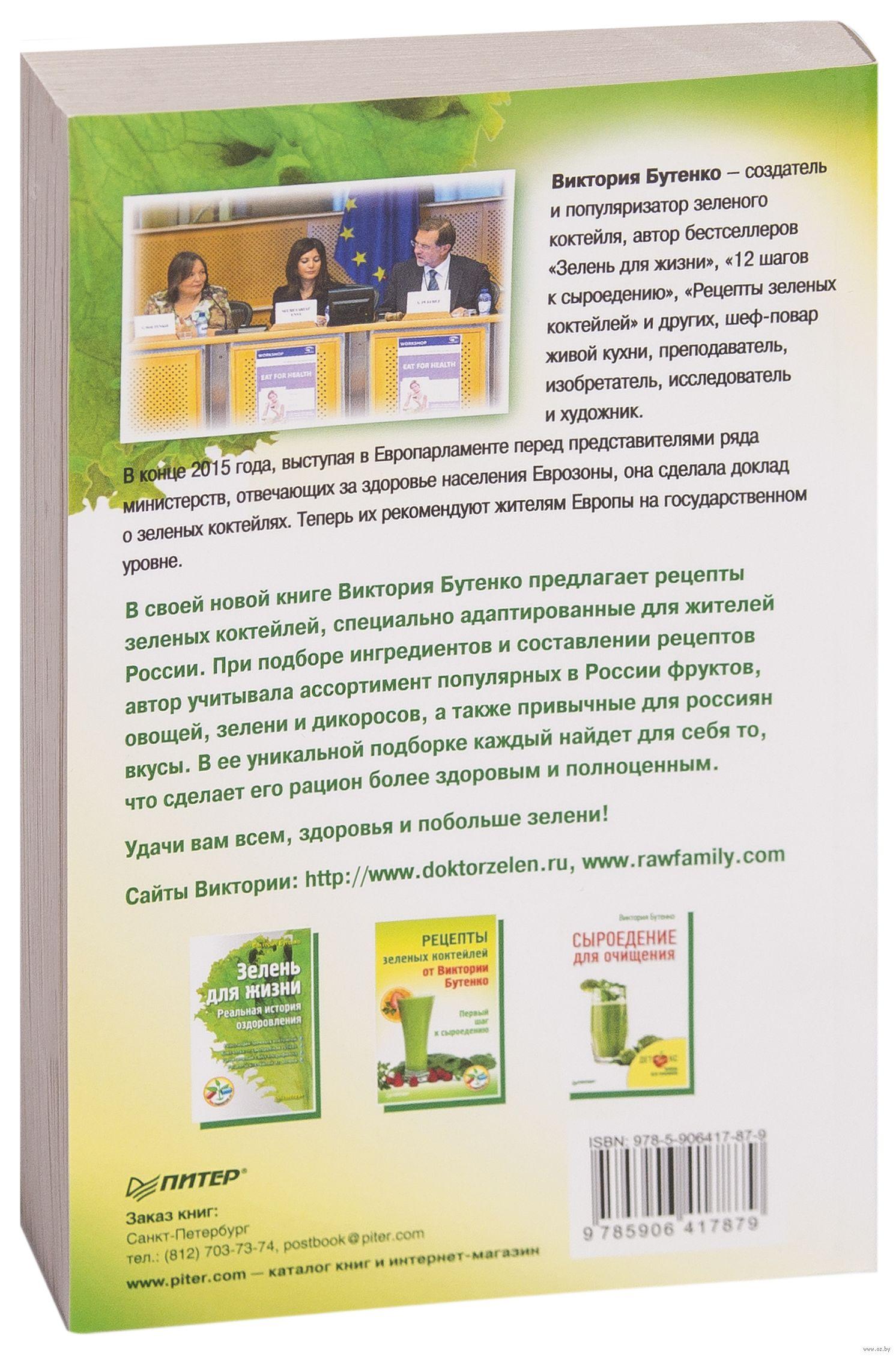 зелень для жизни рецепты зелёных коктейлей