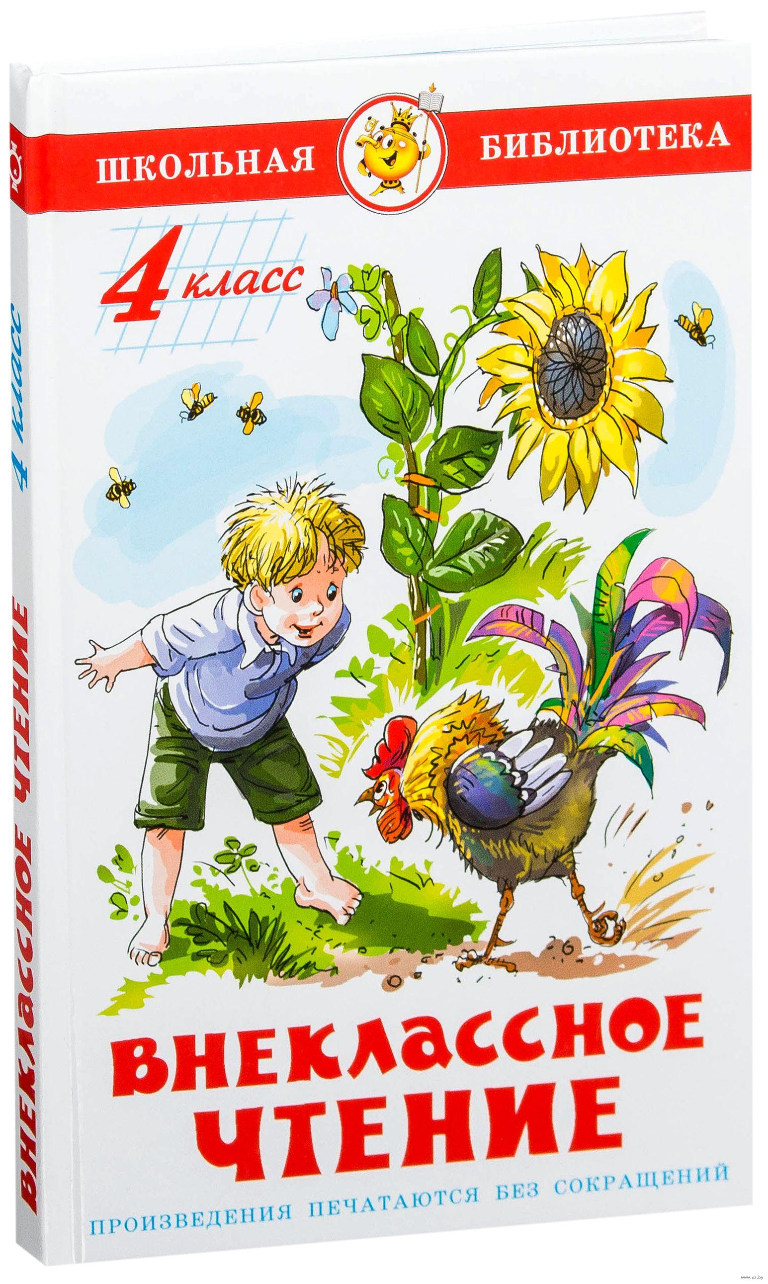белорусская литература 3 класс внеклассное чтение
