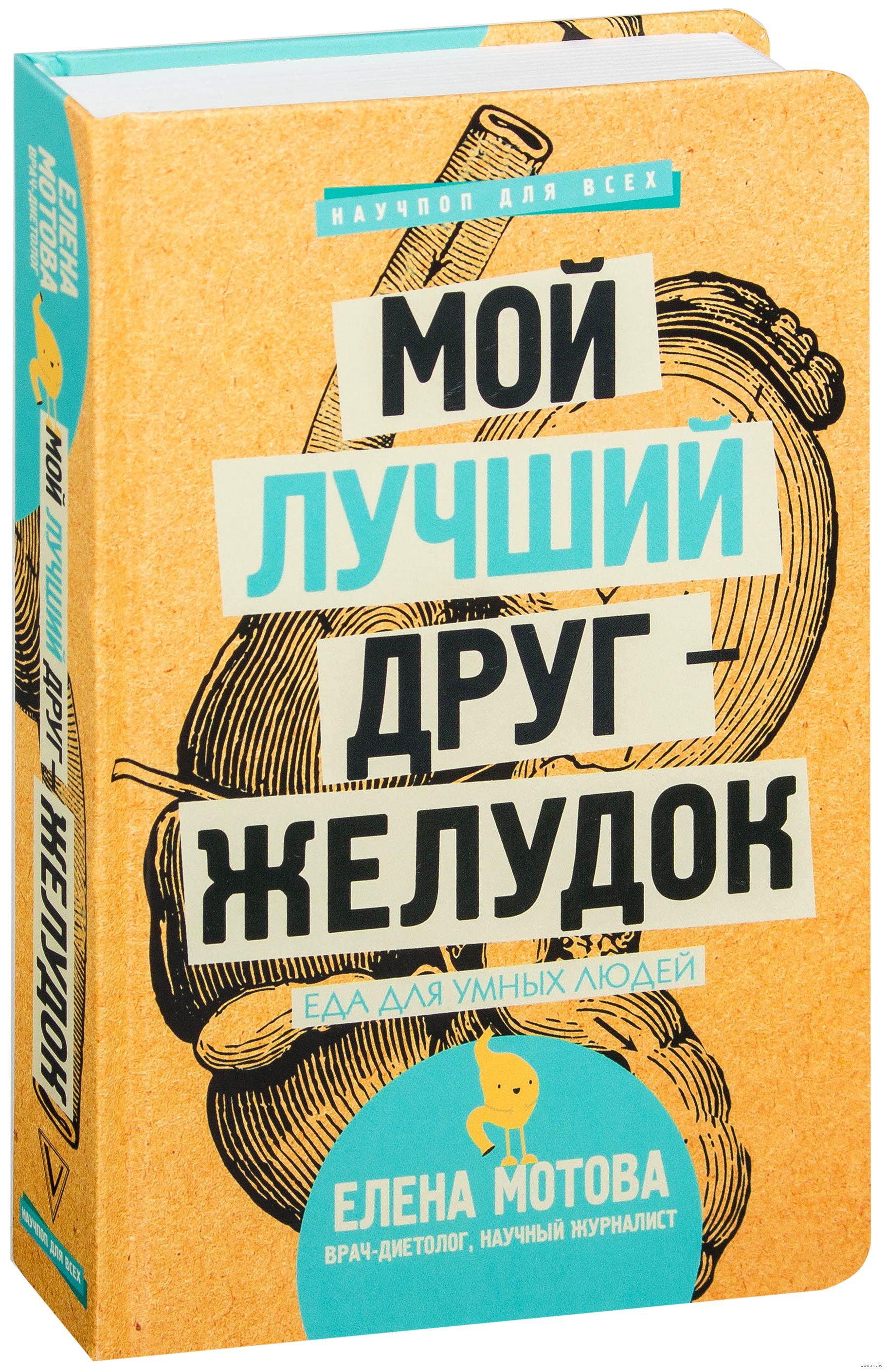 Картинки по запросу «Мой лучший друг — желудок», Елена Мотова