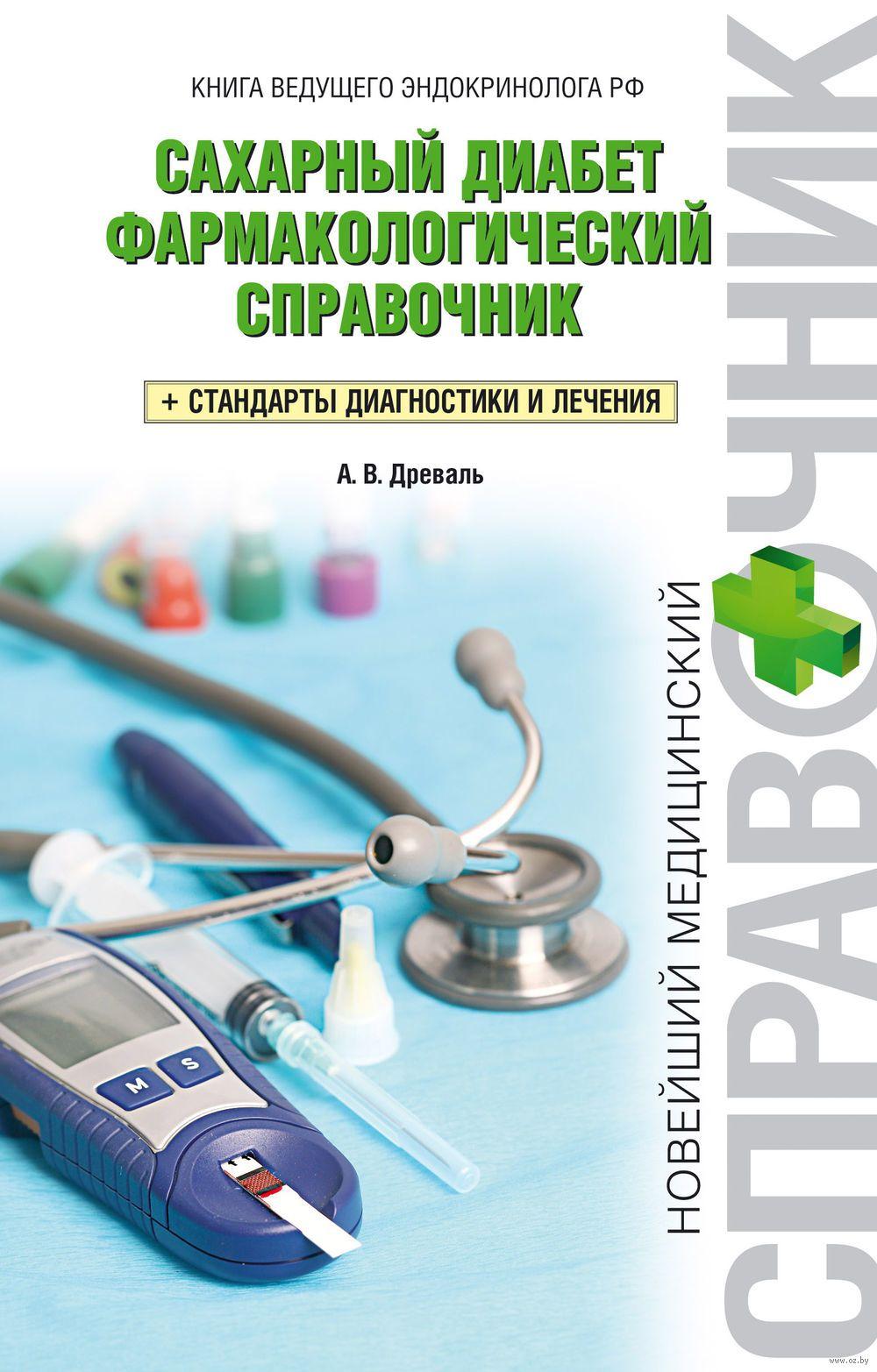 Сахарный диабет лечение по фармакологии