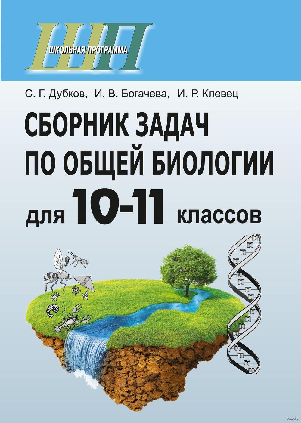 решебник на сборник задач по биологии 10-11
