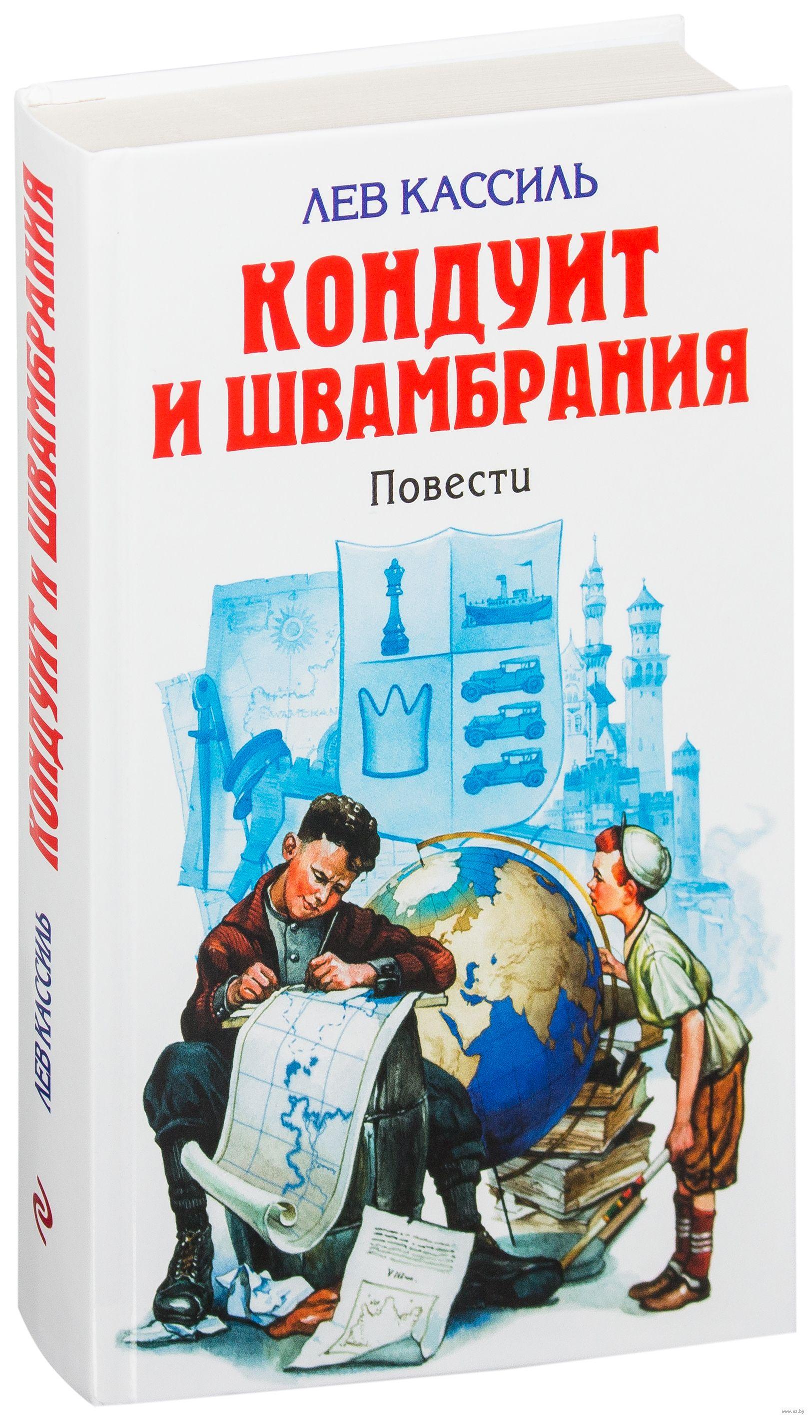 Кондуит и Швамбрания. Повести» Лев Кассиль - купить книгу «Кондуит и ... c6d8537c096