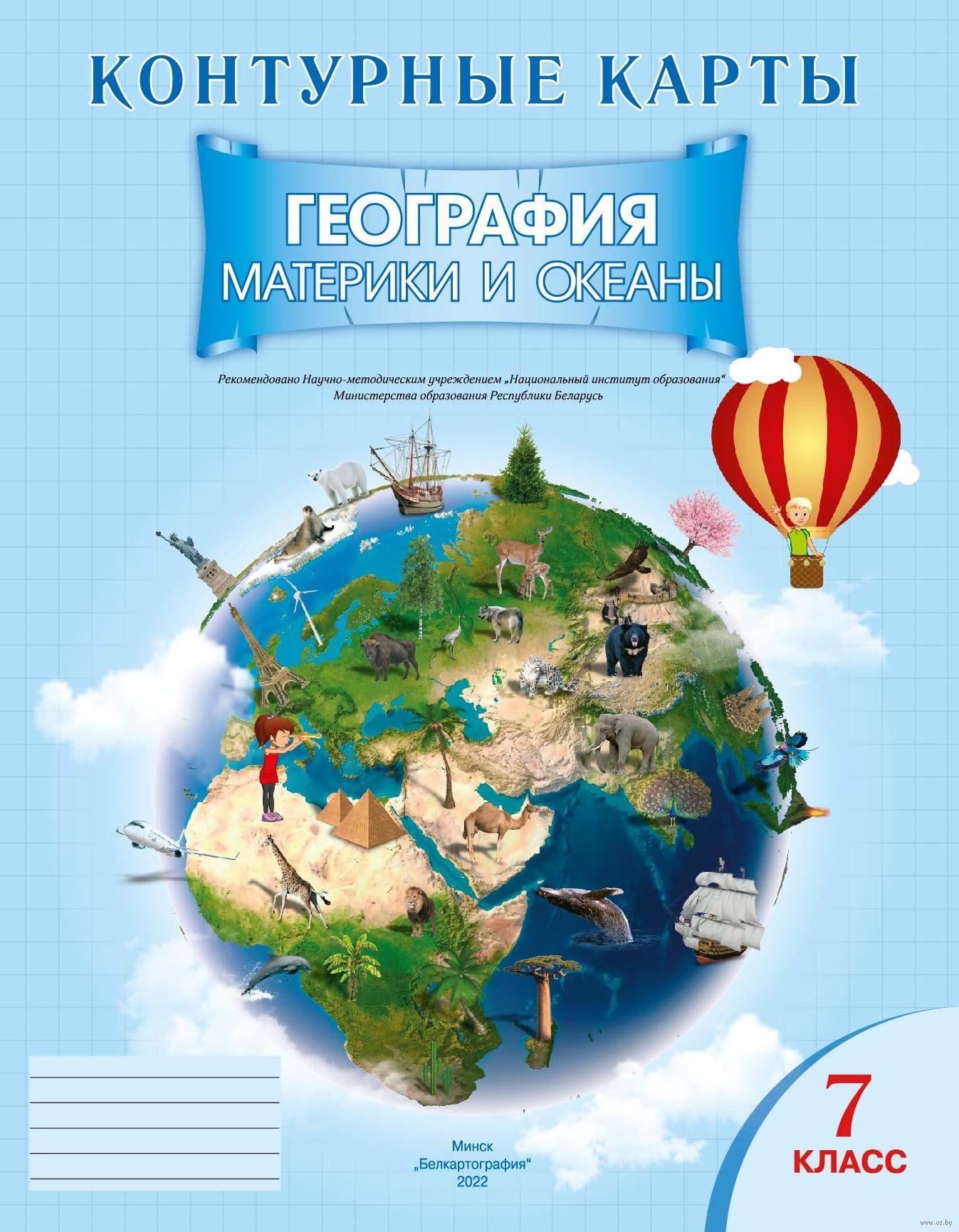 Гдз По Контурным Картам География 7 Класс География Материков И Океанов