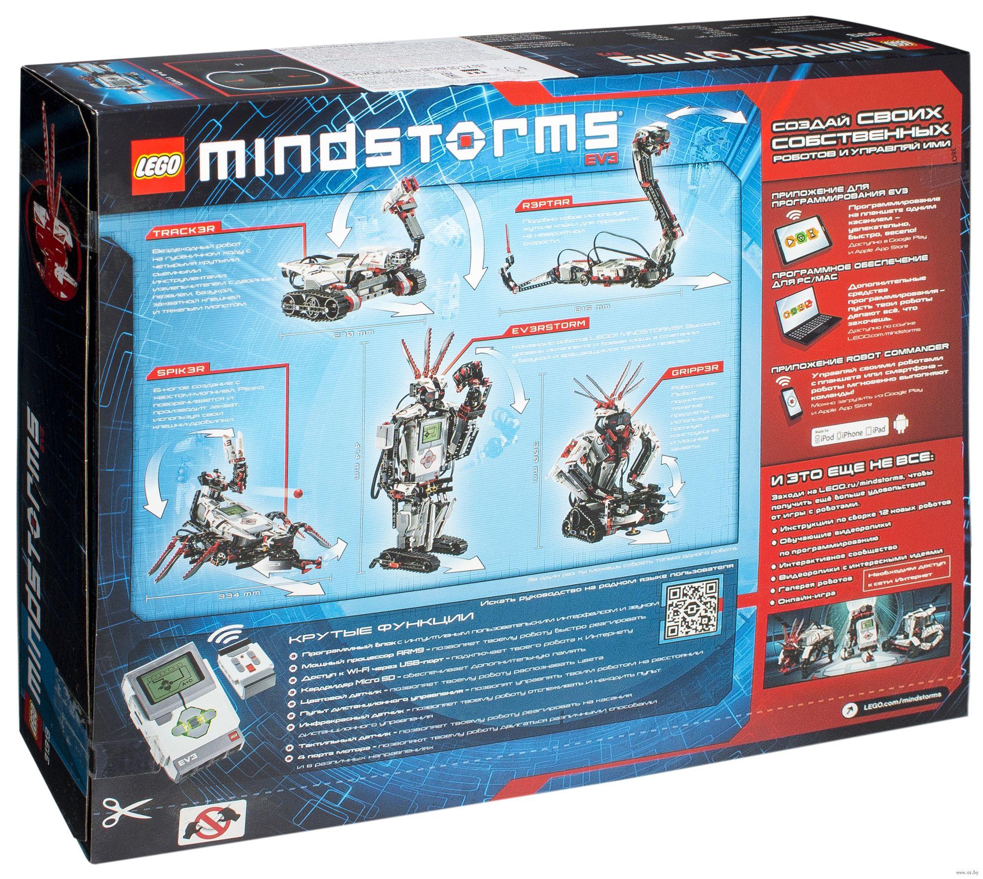 LEGO Mindstorms EV3 31313 купить в Минске — конструктор LEGO
