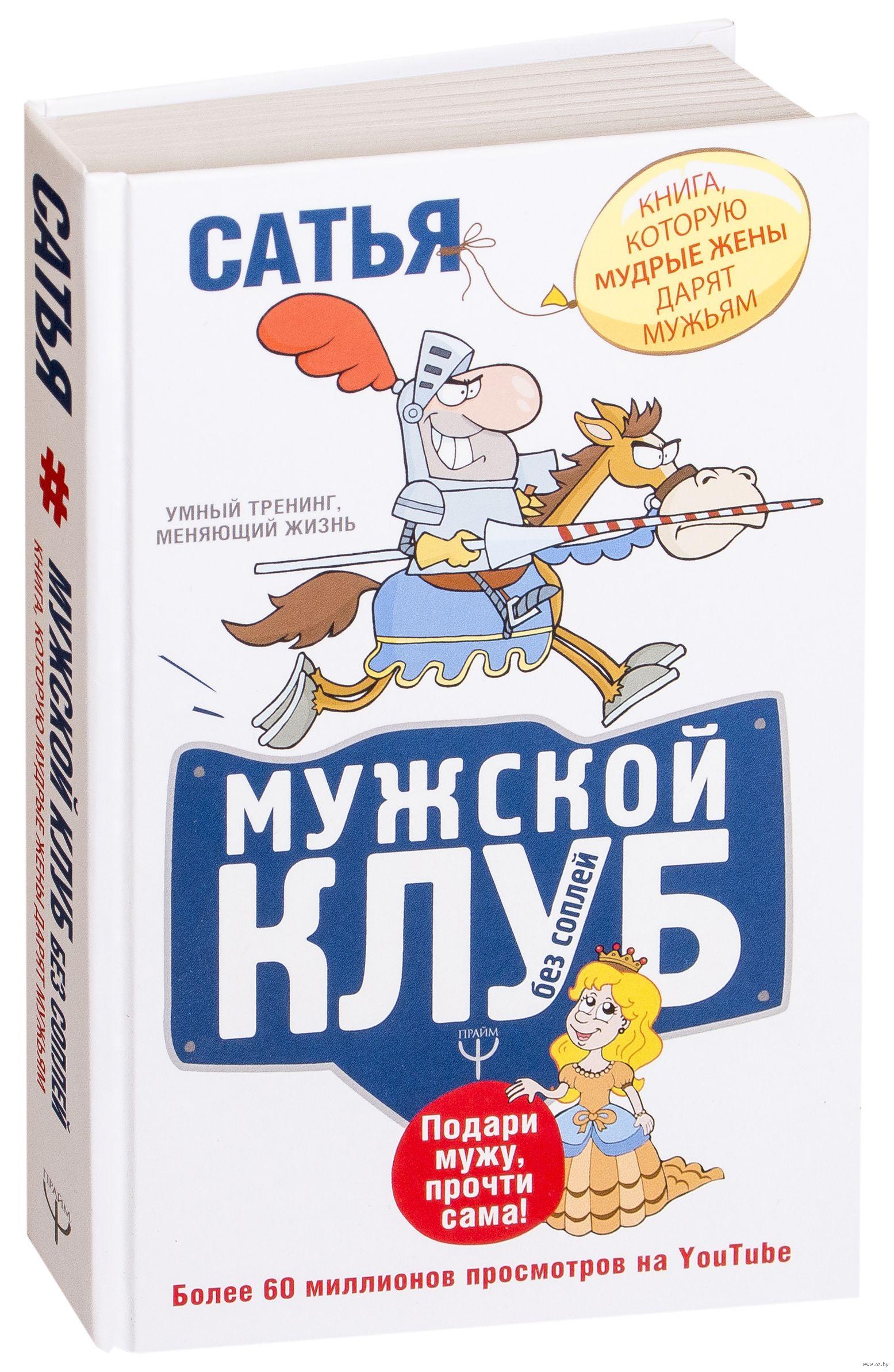 Сатья дас книга мужской клуб жен волейбольный клуб динамо москва