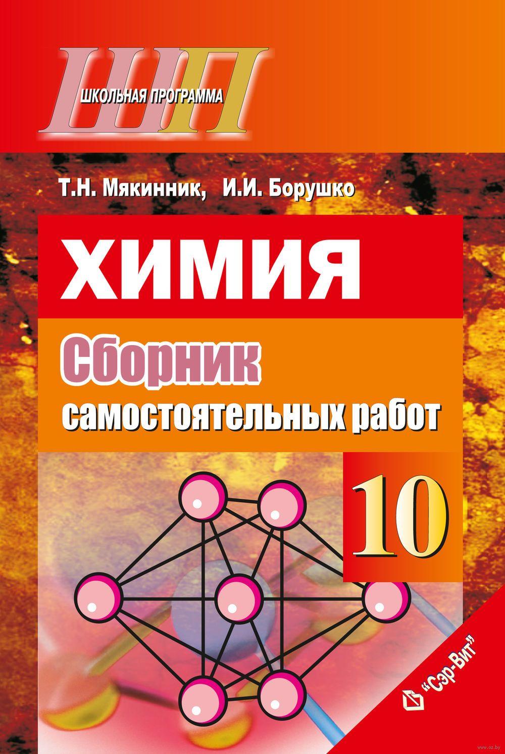 Самостоятельных сборник по гдз работ химии