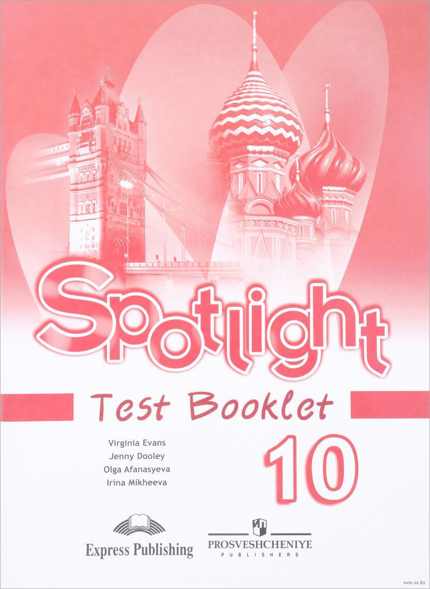 английский 10 класс афанасьева михеева spotlight