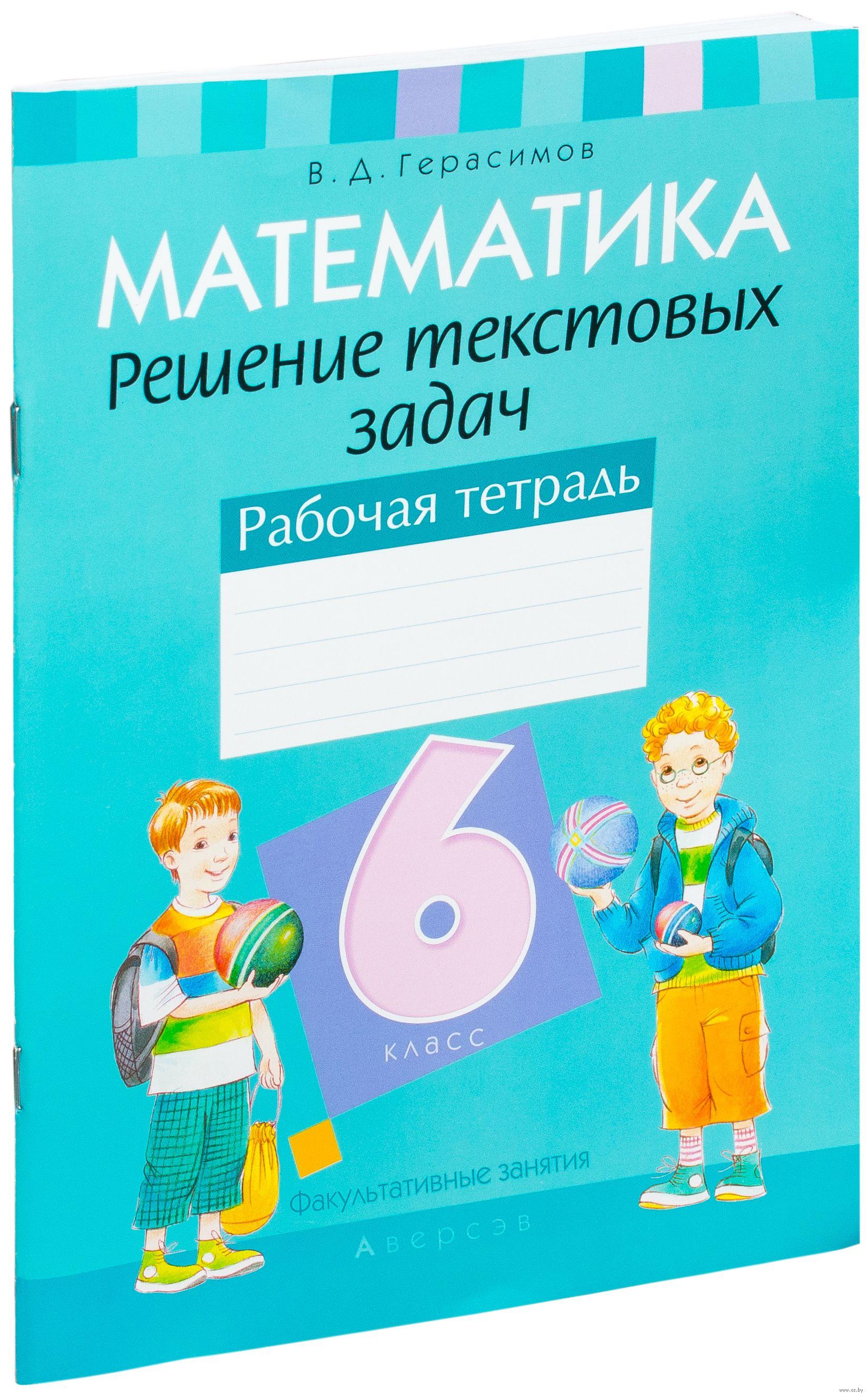 Математика 4 Класс Решение Текстовых Задач Решебник В.д.герасимов