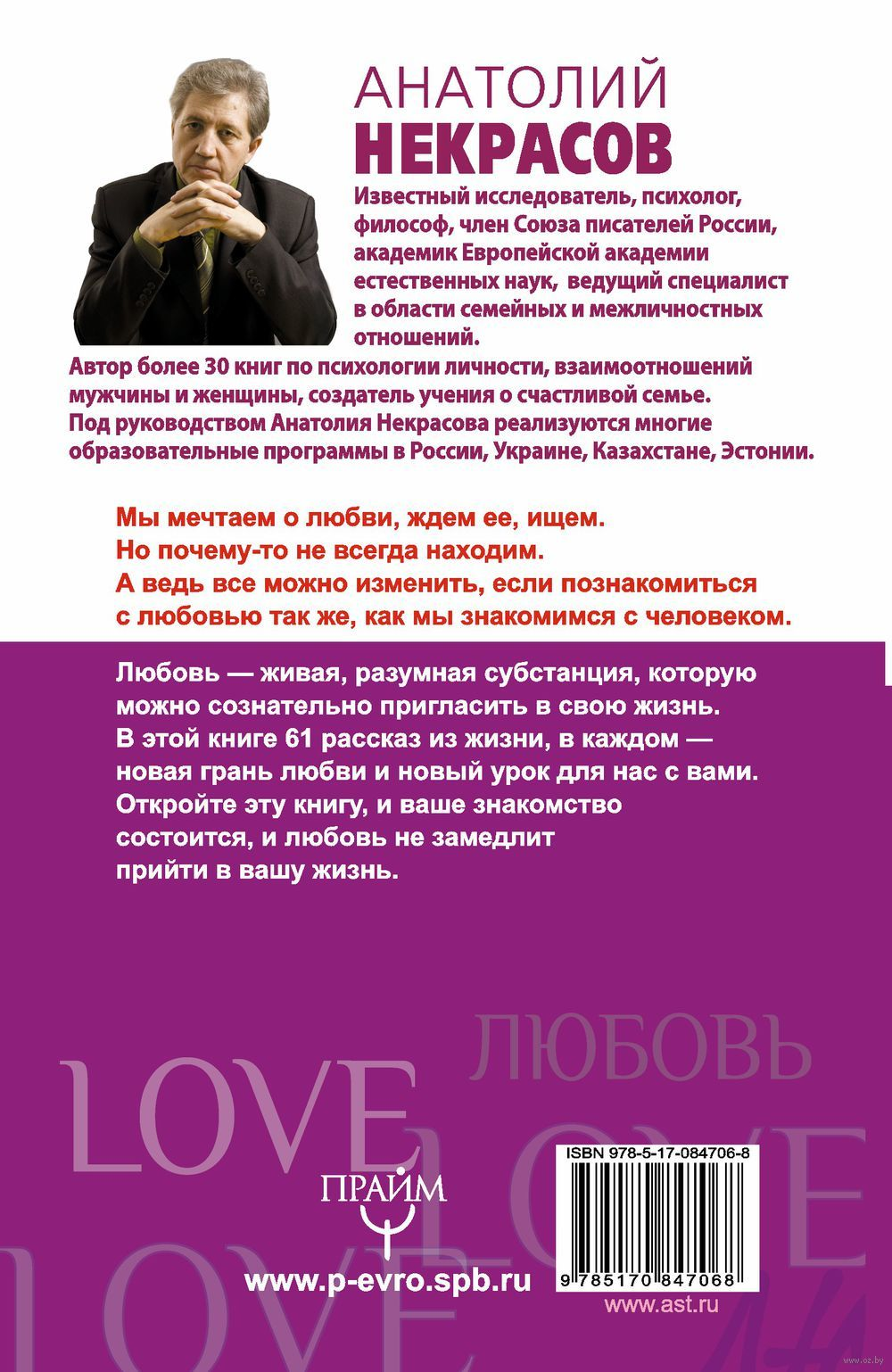 Психология любви на всю жизнь