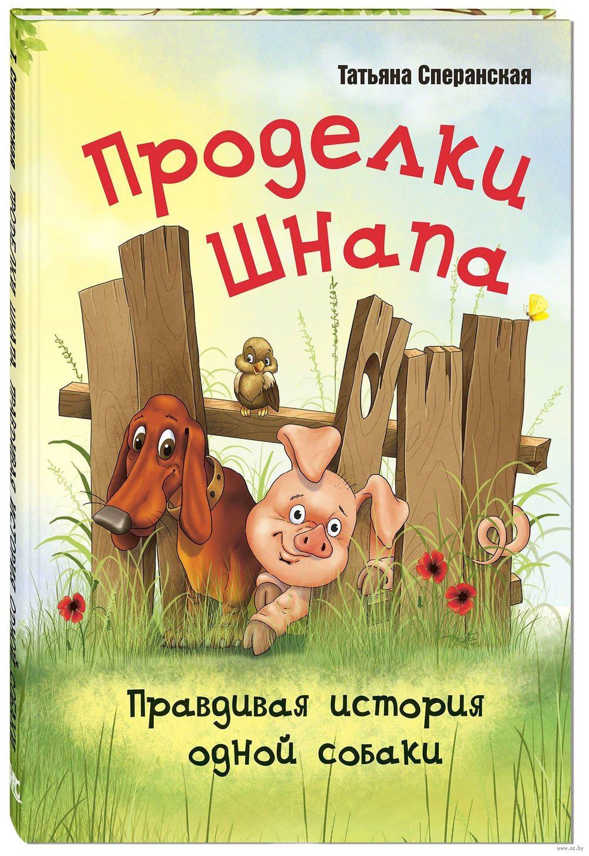 Проделки Шнапа. Правдивая история одной собаки» Татьяна Сперанская ... b7bd8542f9a