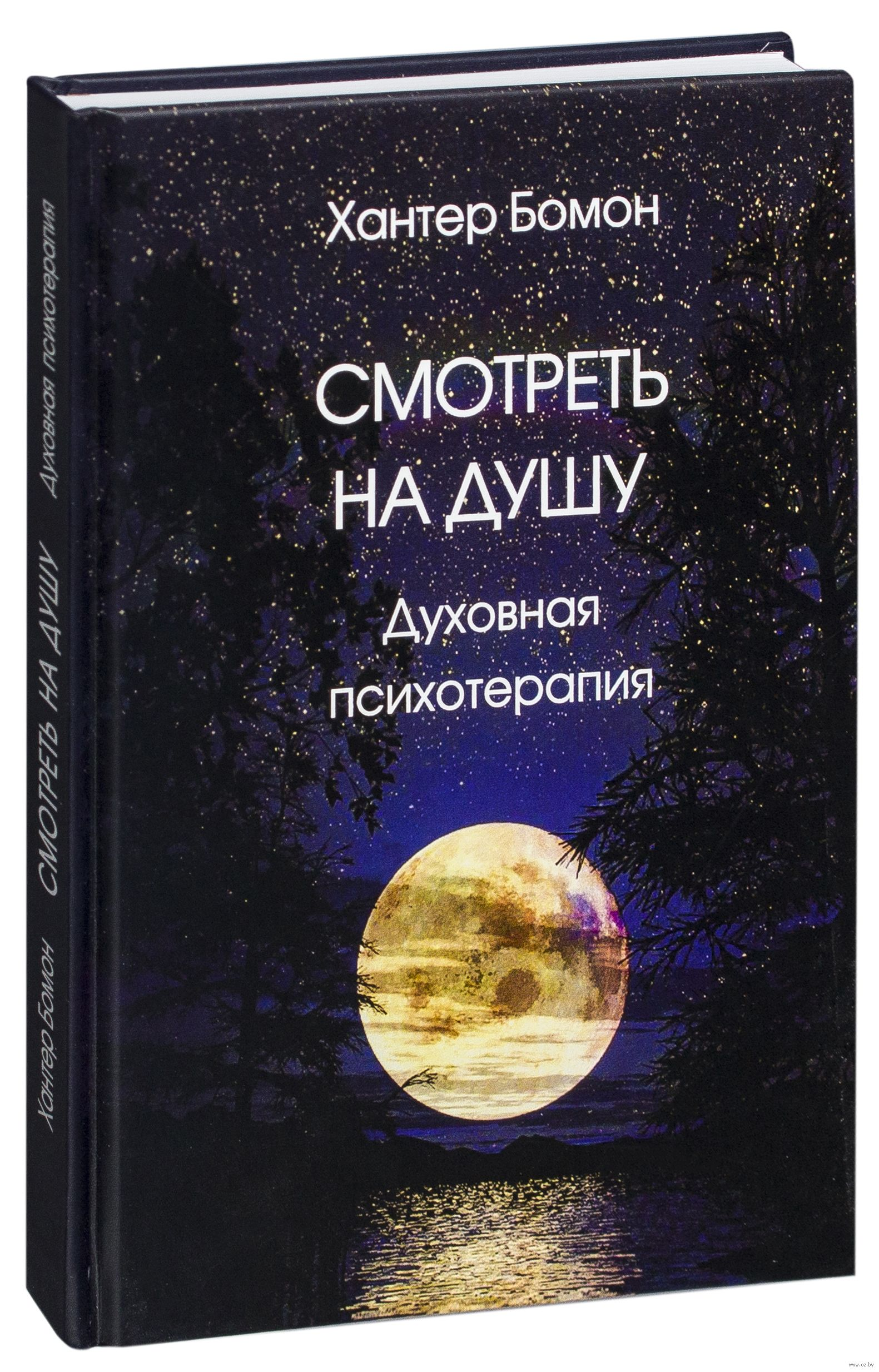 ХАНТЕР БОМОН КНИГИ СКАЧАТЬ БЕСПЛАТНО